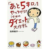 「あと5キロ」をやっつけろ!!池田のダイエット大作戦