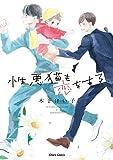 性悪猫も恋をする【SS付き電子限定版】 (Charaコミックス)