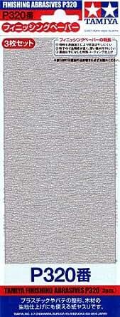 サンドペーパー 紙やすり 320番 (3枚セット)高品質耐水性紙ヤスリ パテ整形、木材の生地仕上げにも