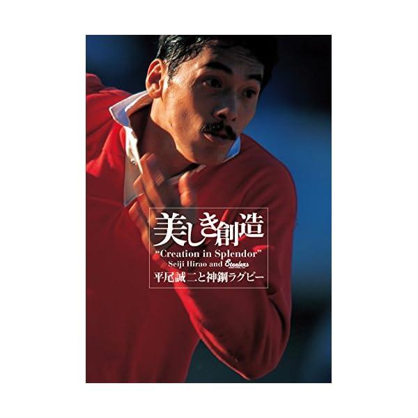 美しき創造~平尾誠二と神鋼ラグビー [Blu-ray]の商品画像