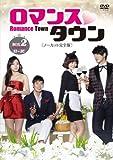 ロマンスタウン <ノーカット完全版> コレクターズ・ボックス2 [DVD]