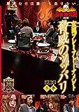 麻雀最強戦2019 女流プレミアトーナメント 脅威のツッパリ/下巻   [DVD]