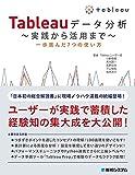 Tableauデータ分析 ~実践から活用まで~