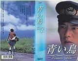 青い鳥(1) [VHS]