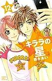 キララの星(12) (別冊フレンドコミックス)