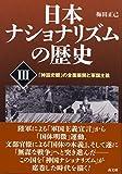 日本ナショナリズムの歴史 III 「神話史観」の全面展開と軍国主義