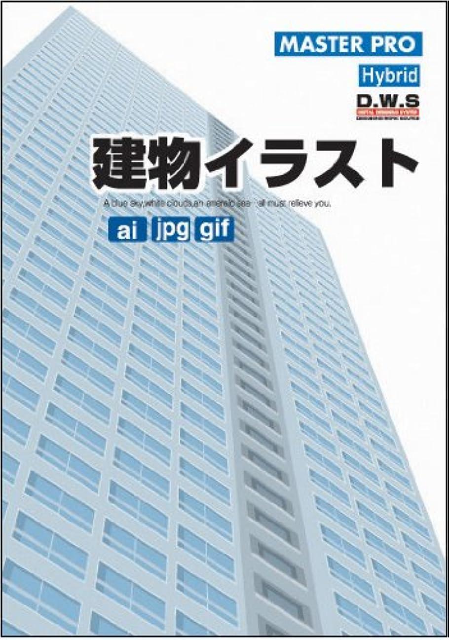 オーロック防水周り建物イラスト CD-ROM素材集