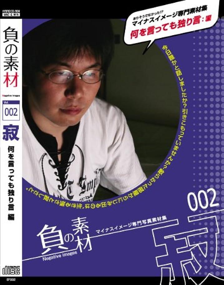 あいにく文関与する負の素材vol.002【寂:何を言っても独り言】編