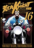 荒くれKNIGHT 黒い残響完結編 16 (ヤングチャンピオン・コミックス)