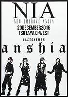 anshia [DVD](在庫あり。)