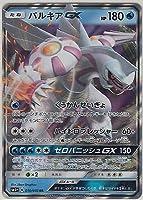 ポケモン カード サンムーン ウルトラフォース パルキア GX 010/050 RR SM5+ 日本語