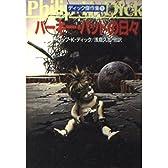 ディック傑作集〈1〉パーキー・パットの日々 (ハヤカワ文庫SF)