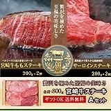 新垣ミート 宮崎牛ステーキAセット(宮崎牛ももステーキ200g×2 宮崎牛サーロインステーキ200g×2)