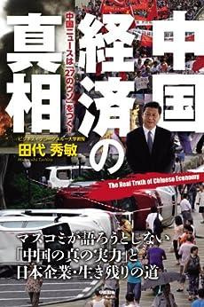 [田代 秀敏]の中国経済の真相 (中経出版)