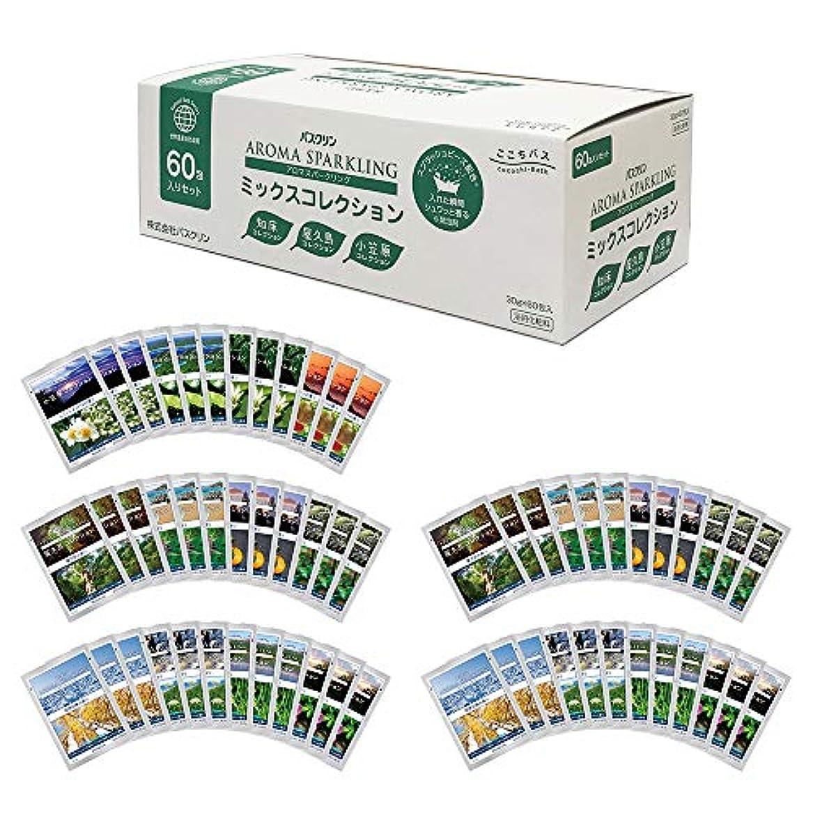 優れました妨げる質素な【Amazon限定ブランド】ここちバス バスクリン 入浴剤  アロマスパークリング ミックスコレクション 60包入り 個包装 詰め合わせ