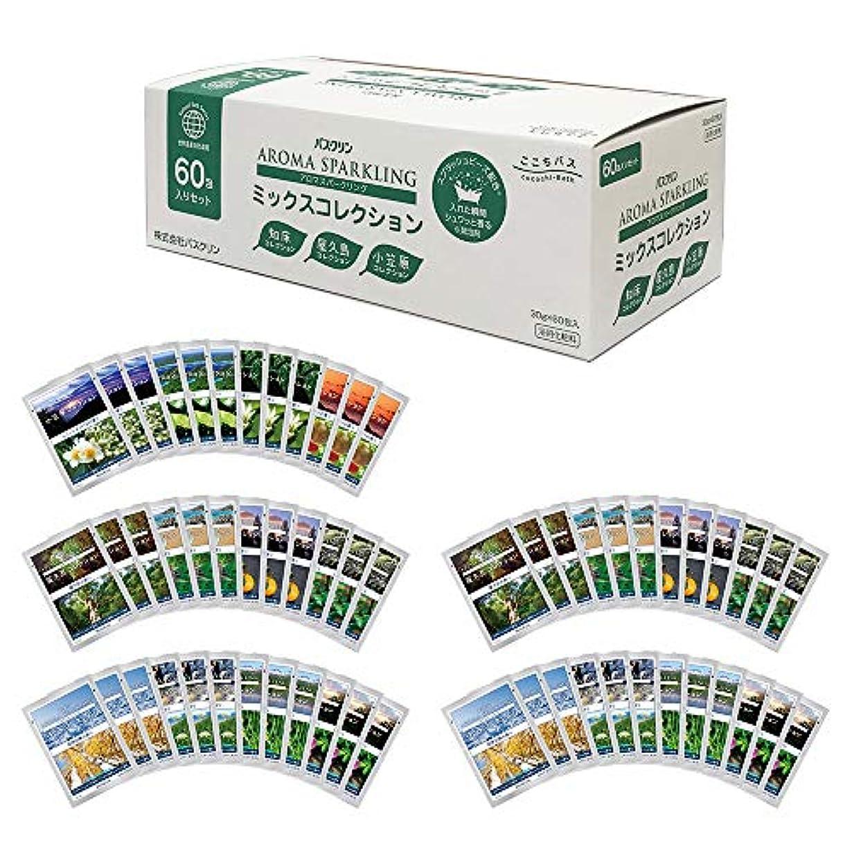 ミット鎮静剤マッサージ【Amazon限定ブランド】ここちバス バスクリン 入浴剤  アロマスパークリング ミックスコレクション 60包入り 個包装 詰め合わせ