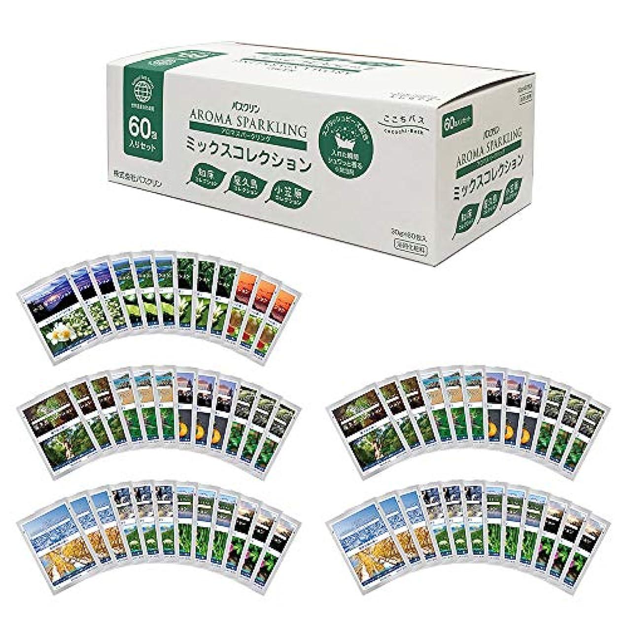 訴える位置づける飲料[Amazon限定ブランド] ここちバス バスクリン 入浴剤  アロマスパークリング ミックスコレクション 60包入り 個包装 詰め合わせ