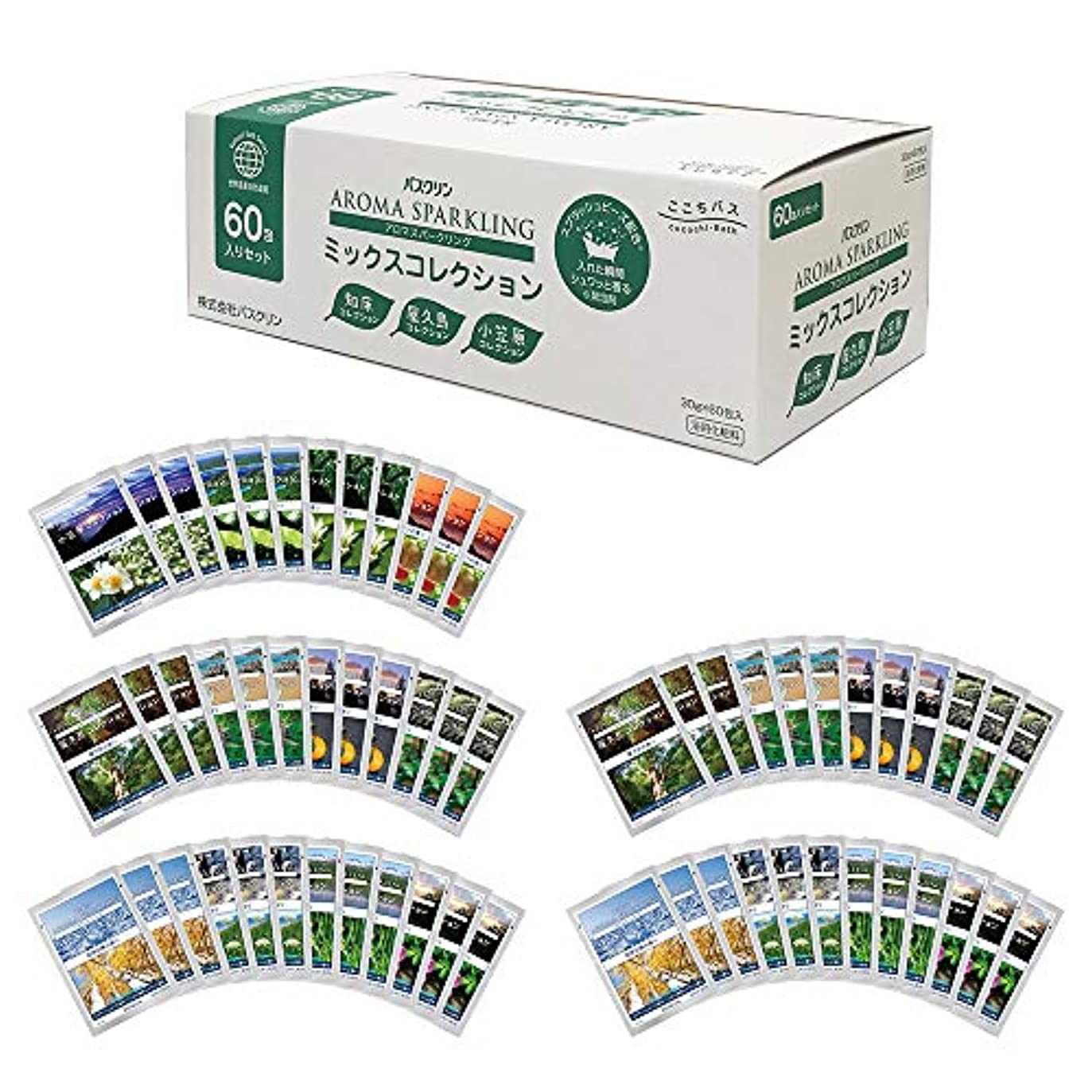 ヘビー温かいただ【Amazon限定ブランド】ここちバス バスクリン 入浴剤  アロマスパークリング ミックスコレクション 60包入り 個包装 詰め合わせ