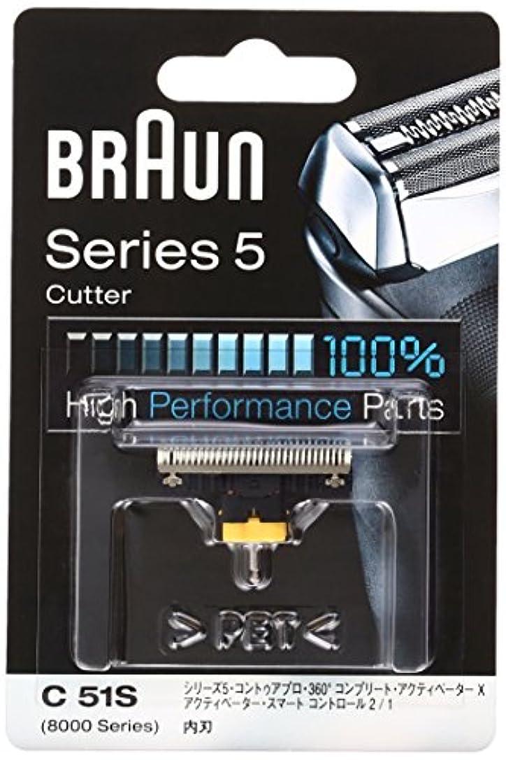熱意反乱効率【正規品】 ブラウン シリーズ5 / 8000シリーズ対応 内刃 C51S