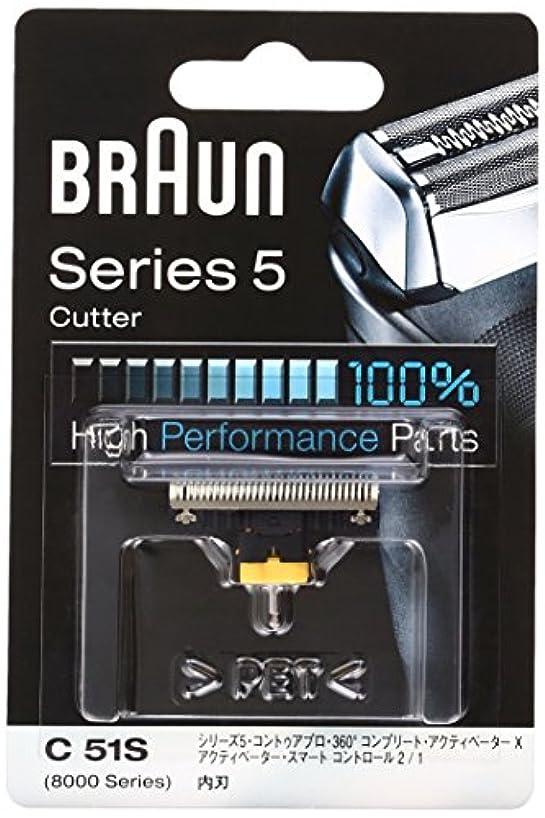 提供する入学する極めて重要な【正規品】 ブラウン シリーズ5 / 8000シリーズ対応 内刃 C51S