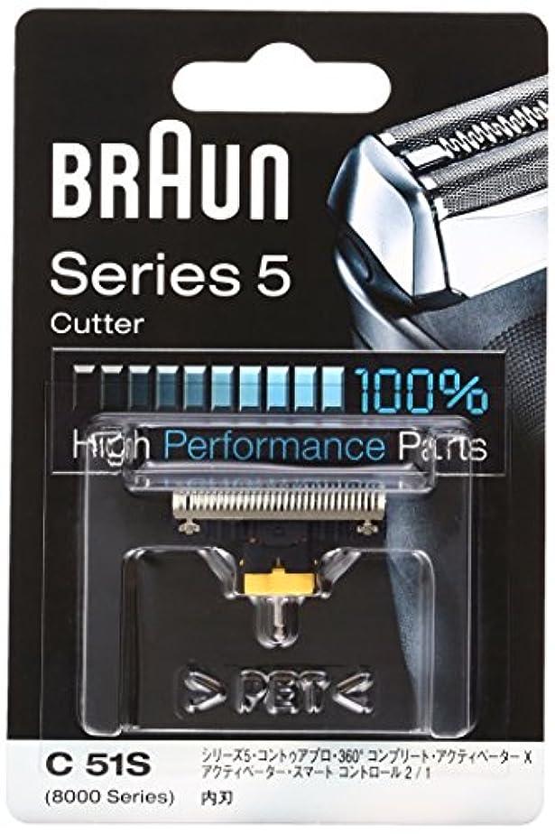 世代別に理容師【正規品】 ブラウン シリーズ5 / 8000シリーズ対応 内刃 C51S