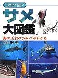 サメ大図鑑 画像