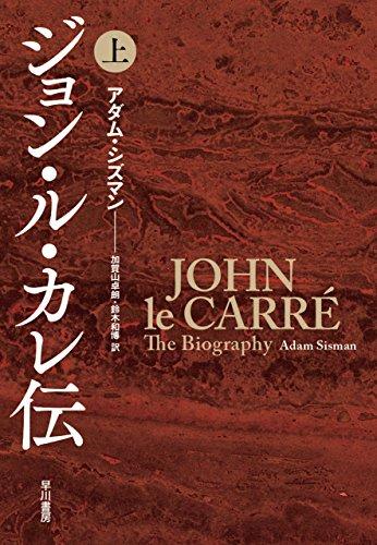 ジョン・ル・カレ伝(上) (早川書房)