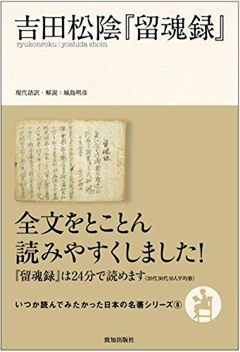 吉田松陰『留魂録』 (いつか読んでみたかった日本の名著シリーズ)の詳細を見る