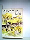 スケッチブック (1957年) (新潮文庫)