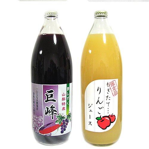 無添加 無調整 ストレートフルーツジュース 詰め合わせ 1L×2本入 ぶどう リンゴ