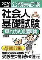 公務員試験 社会人基礎試験[早わかり]問題集 2020年度 (早わかりブックシリーズ)