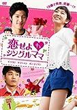 恋せよ■シングルママ DVD-BOX1[DVD]
