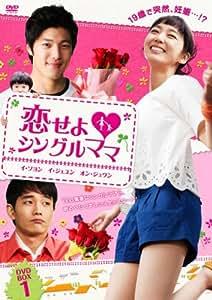 恋せよ■シングルママ DVD-BOX1