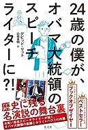 デビッド・リット (著), 山田美明 (翻訳)新品: ¥ 2,160ポイント:65pt (3%)6点の新品/中古品を見る:¥ 2,160より