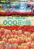 旅行読売 2017年 05 月号 [雑誌]