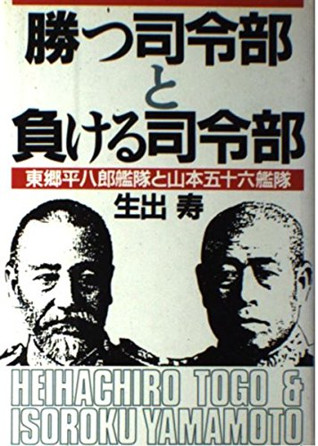 勝つ司令部と負ける司令部―東郷平八郎艦隊と山本五十六艦隊