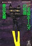 三毛猫ホームズの暗闇 (光文社文庫)