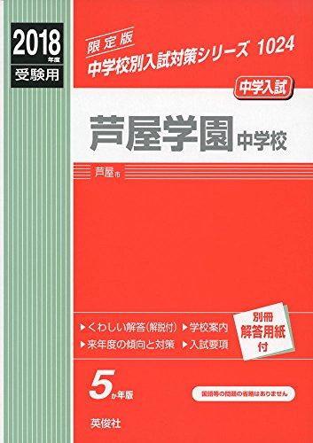 芦屋学園中学校   2018年度受験用赤本 1024 (中学校別入試対策シリーズ)