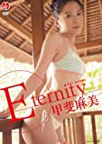甲斐麻美 Eternity [DVD]
