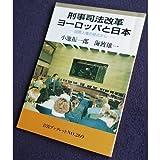 刑事司法改革 ヨーロッパと日本―国際人権の視点から (岩波ブックレット)