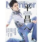 Number(ナンバー)1/14特別増刊号 平昌へ。FIGURE SKATING EXCITER 2017-2018 (Sports Graphic Number(スポーツ・グラフィック ナンバー))