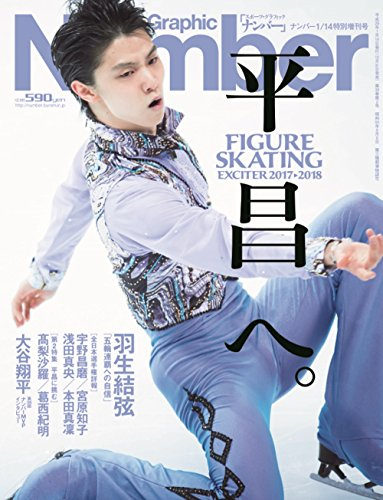 Number(ナンバー)1/14特別増刊号 平昌へ。FIGURE SKATING EXCITER 2017-2018 (Sports Graphic Number(スポーツ・グラフィック ナンバー))の詳細を見る