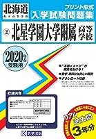 北星学園大学附属高等学校過去入学試験問題集2020年春受験用 (北海道高等学校過去入試問題集)