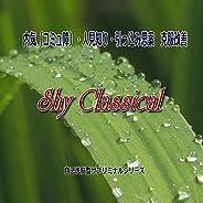 内気(コミュ障)・人見知り・引っ込み思案 克服改善サブリミナル1 「Shy Classical」