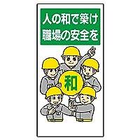 【336-08】安全標語標識 人の和で築け職場の安全を