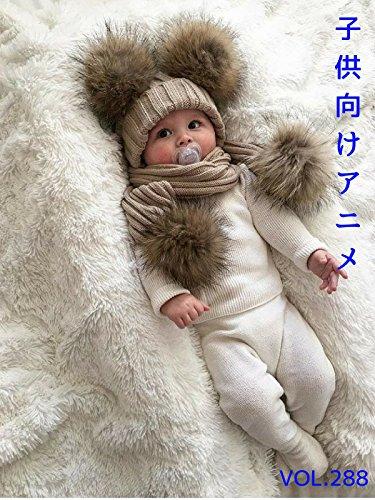子供向けアニメ VOL. 288