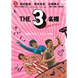 THE3名様 シリーズ第5弾 [DVD]