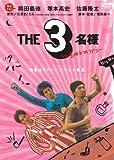 THE3名様 いい意味でアイラブユー[DVD]