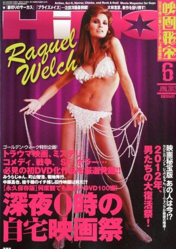 映画秘宝 2012年 06月号 [雑誌]の詳細を見る