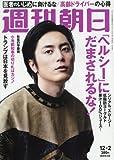 週刊朝日 2016年 12/2 号 [雑誌]